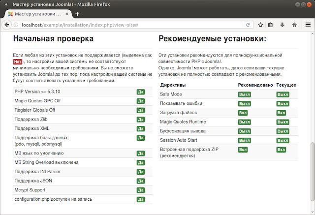 Установка Joomla. Проверки параметров и установок веб-сервера