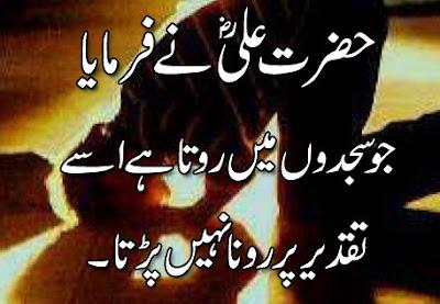 Quotes | Urdu Quotes | Islamic Quotes | Urdu Poetry | Urdu Islamic Poetry | Urdu Poetry World,Urdu Poetry 2 Lines,Poetry In Urdu Sad With Friends,Sad Poetry In Urdu 2 Lines,Sad Poetry Images In 2 Lines,