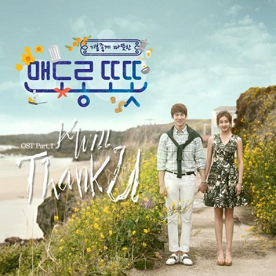 Chord : K.Will - Thank U (OST. Warm And Cozy)