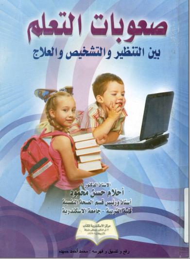 تحميل كتاب صعوبات تعلم القراءة والكتابة التشخيص والعلاج pdf