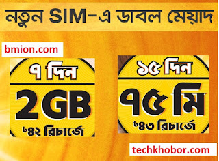 Banglalink-New-SIM-Offer-2GB-42Tk-Anytime-New-Prepaid-Sim-Connection-Lowest-call-Rates-at-48Tk-Recharge