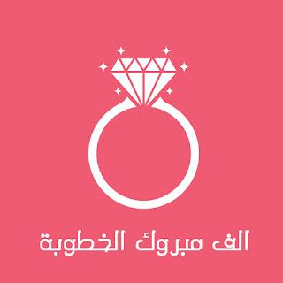 صور خطوبة 2019 الف مبروك الخطوبة