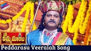 Sathi Thimmamamba Telugu Movie – Peddarasu Veeraiah Song Teaser – Venkat _ Bhavya Sree _ Prabhakar