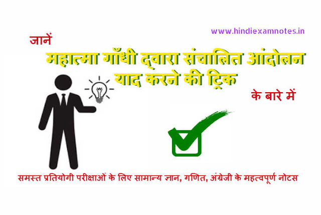 Trick to Remember the Movement Run by Mahatma Gandhi in Hindi