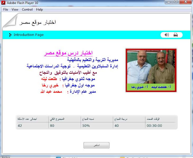 اختبار تاريخ الكتروني تفاعلي على الفصل الأول - موقع مصر – أولى ثانوي ترم أول 2019  للتابلت والكمبيوتر وفقا لنظام التعليم الجديد