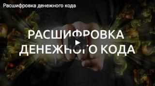 Проект Евгения Дейнеко Расшифровка денежного кода
