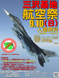 Air Festival 2017 in Misawa Air Base (a.k.a. Misawa Air Show) poster 平成29年三沢基地航空祭 ポスター Kichi Koukuu Matsuri