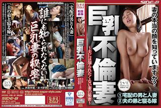 NSPS-489 Secret-wife Do Not Want To Be Known To Big Tits Affair Wife-husband – Matsushita Sayo, Saizyou Sara
