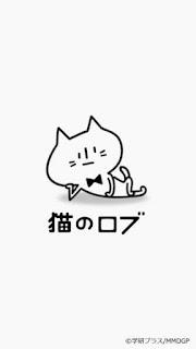 تقرير أنمي سرقة القط Neko no Robu