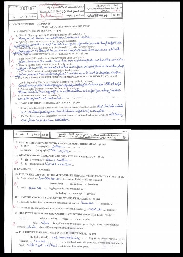 الإنجاز النموذجي (20/20)؛ الامتحان الوطني الموحد للباكالوريا، الإنجليزية، مسلك الآداب 2017