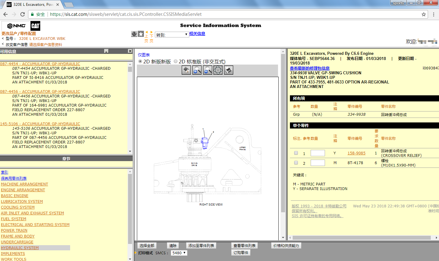 caterpillar engine software download