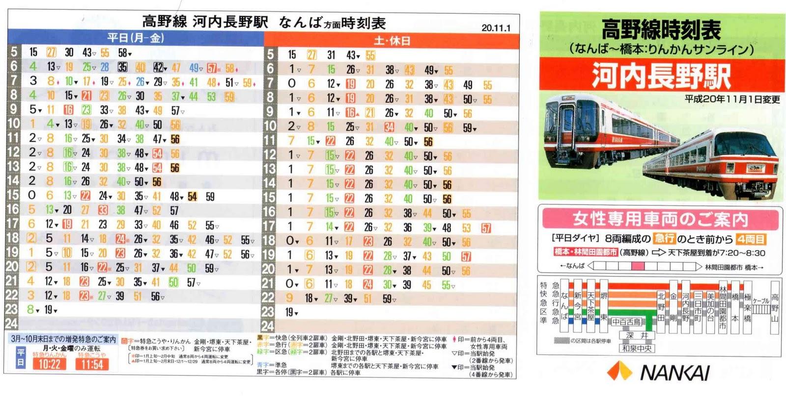 南海 バス 時刻 表 改正情報 南海バス