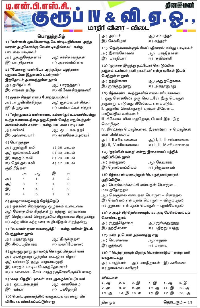 dinamalar-tnpsc-ccse4-2017-13-pothu-tamil-30th-november-2017-www-tnpscquizportal-blogspot-in