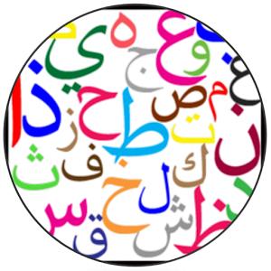 الحروف التى تحكمت فى أسماء قرى كثيرة بمصر