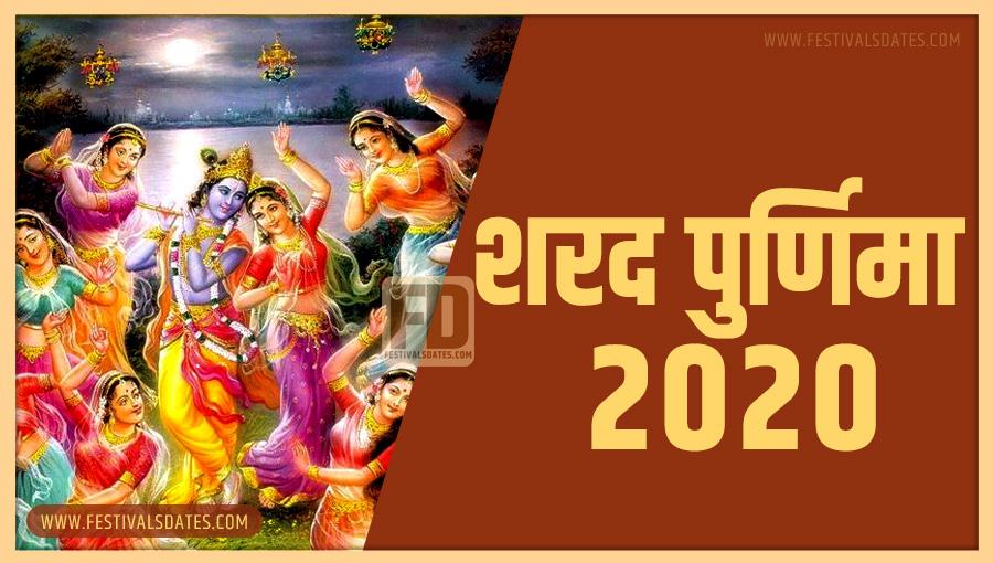 2020 शरद पूर्णिमा तारीख व समय भारतीय समय अनुसार
