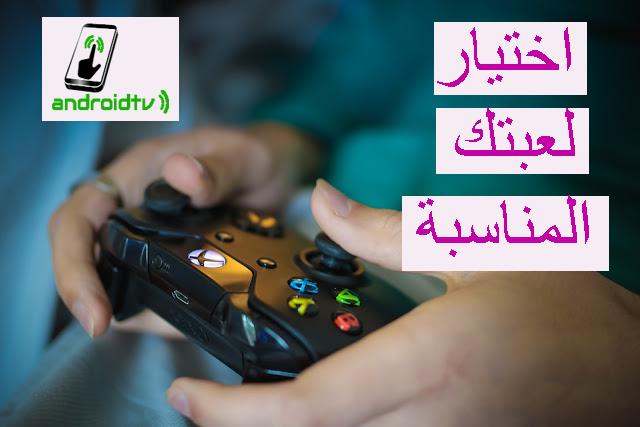 استعراضات لعبة فيديو لاختيار أفضل لعبة مناسبة