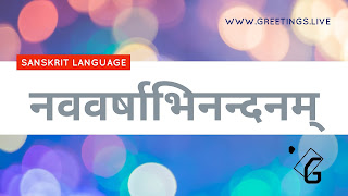 Smart looking lens flares Happy New Year in Sanskrit Language