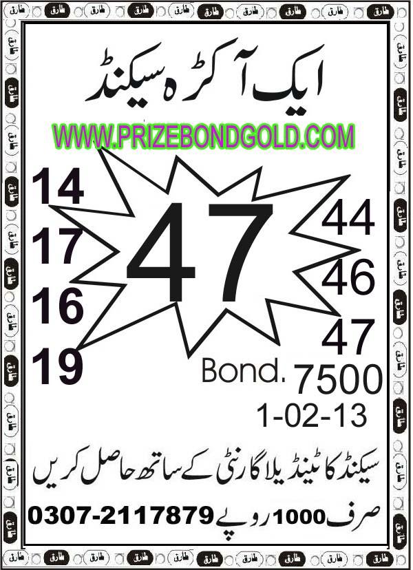 Prize Bond 7500 Multan Guess Paper 2013 | myideasbedroom.com