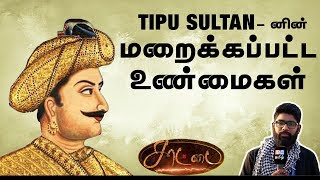 Real History of Tipu Sultan | Saatai – Dude Vicky