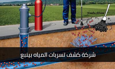 شركة كشف تسربات المياه بينبع، كشف تسربات المياه بينبع, شركة كشف تسربات بينبع, ينبع كلين لكشف التسربات