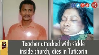 School teacher hacked to death inside church, Accused commits suicide – Details