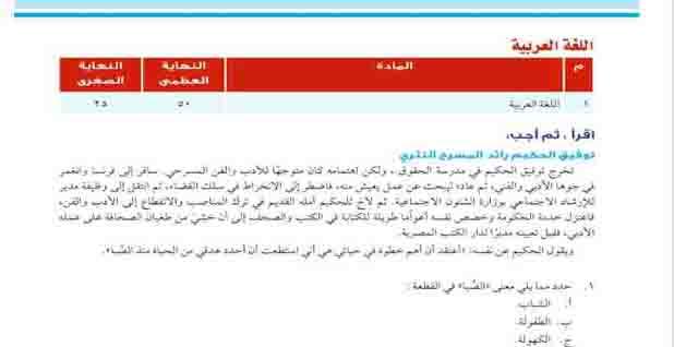 النموذج الاسترشادى فى اللغة العربية للصف الاول الثانوى الترم الاول 2019
