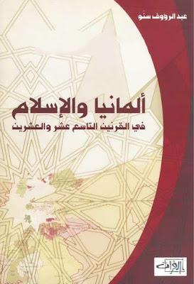 ألمانيا والإسلام في القرنين التاسع عشر والعشرين pdf عبد الرؤوف سنو