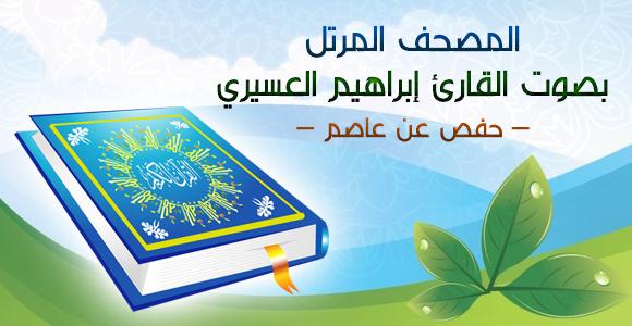 http://www.koonoz.blogspot.com/2017/12/Ibrahim-Al-Asiri-musshaf.html