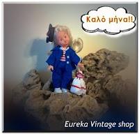 http://www.eurekashop.gr/2018/08/blog-post.html