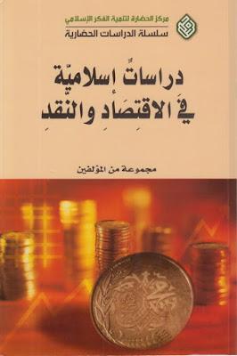 تحميل كتاب دراسات إسلامية في الاقتصاد والنقد pdf مجموعة من المؤلفين