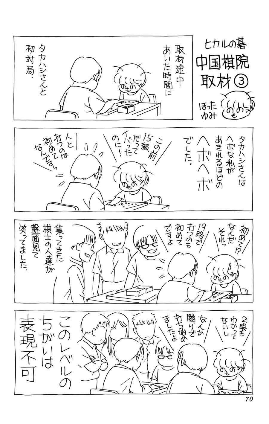 Hikaru No Go hikaru no go chap 133 trang 23