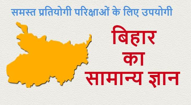 Bihar General Knowledge - Bihar Samanya Gyan in Hindi