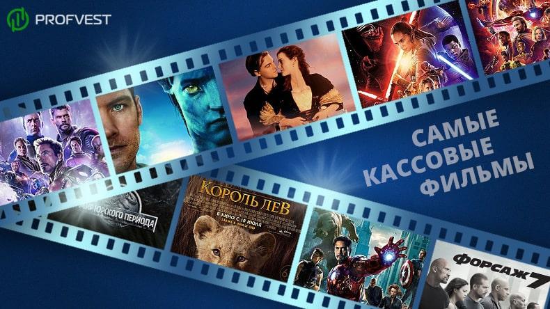 Список самых кассовых фильмов в кинопрокате на 2019 год