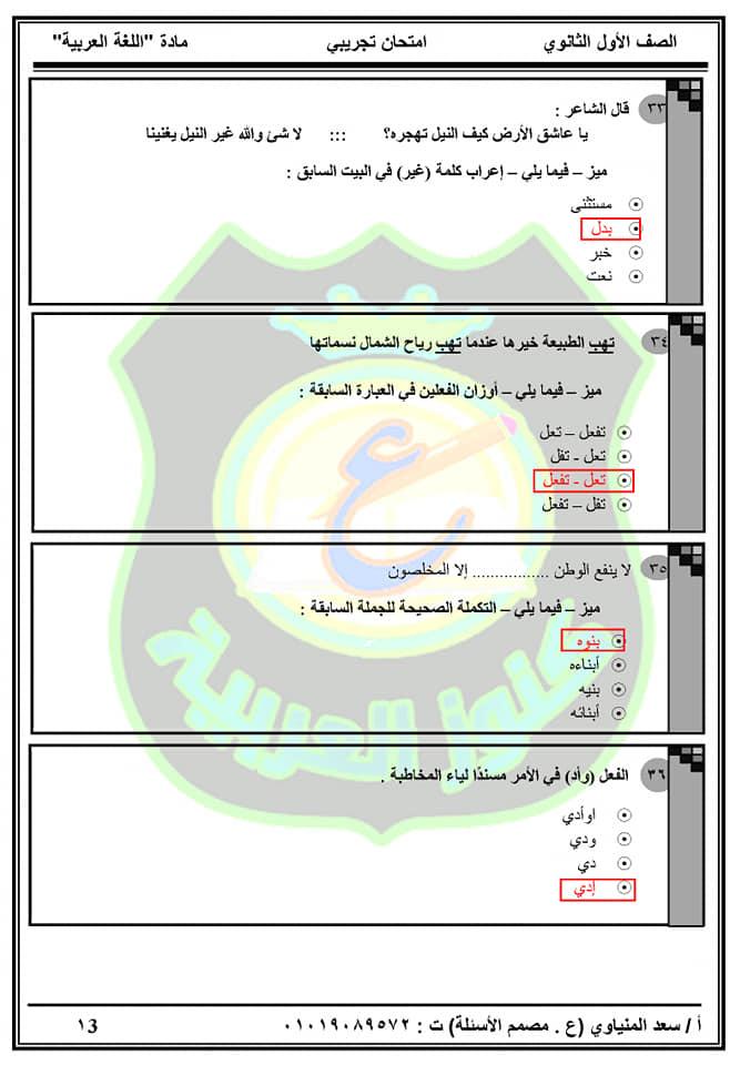 امتحان اللغة العربية للصف الاول الثانوي ترم ثاني 2019 13