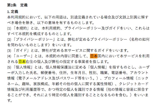 https://www.mercari.com/jp/tos/