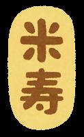 長寿祝いのイラスト文字(米寿)
