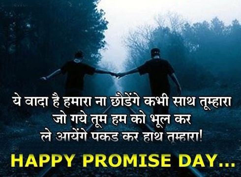 Happy Propose Day 2018 Shayari In Hindi Quotes Status For Whatsapp