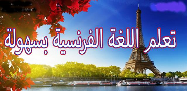 نصائح مهمة لتعلم اللغة الفرنسية