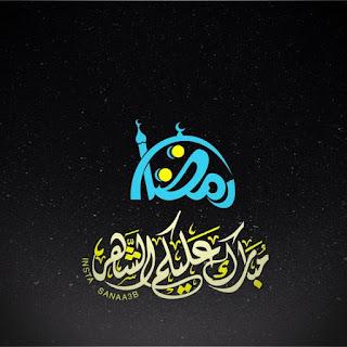 صور بوستات عن رمضان، احلى منشورات 2018 عن قرب رمضان 2b769351c979636f8e4c