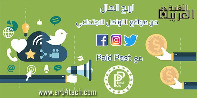 اربح المال عن طريق مواقع التواصل الاجتماعي مع تطبيق Paid Post -اسهل طريقة للربح من التسويق الالكتروني