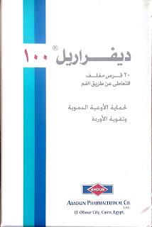 ديفراريل 100 مجم  Difrarel لعلاج اضطرابات الدورة الدموية