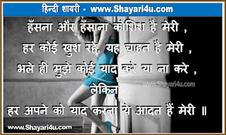 हँसना और हँसाना - Shayari in My Style
