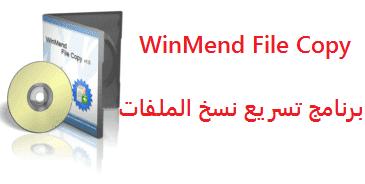 تحميل افضل برنامج تسريع نسخ الملفات WinMend File Copy