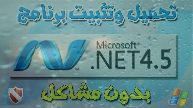 ماهو ال NET FRAMEWORK وكيف تقوم بتحميله وتنصيبه على حاسوبك