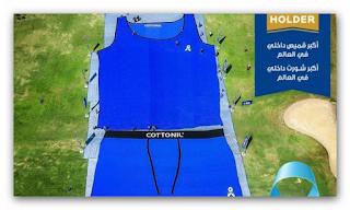 اكبر ملابس داخلية في مصر تدخل موسوعة غينيس