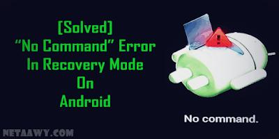 كيفية-تطبيق-خيار-الإسترداد-للنظام