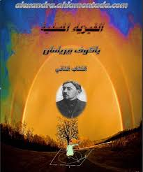 كتاب الفيزياء المسلية ( الكتاب الثاني )  المؤلف : ياكوف بيرلمان ، الجزء الثاني pdf  ، كتب فيزياء ، كتب الفيزياء ، كتب فيزياء جامعية ، مراجع فيزياء ، رابط تحميل مباشر مجانا