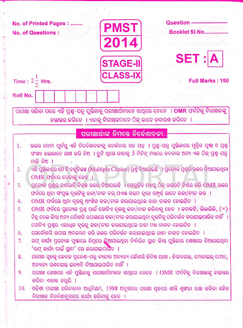 Pathani Samanta Mathematics Scholarship Test 2014, (Stage II - Class - IX [9th]), PDF Question Papers Download,