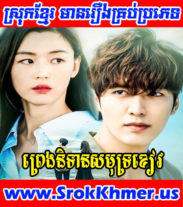 ព្រេងនិទានសមុទ្រខៀវ - Khmer Movie - Movie Khmer