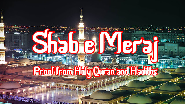 Shab E Meraj - Proof from Holy Quran and Hadiths